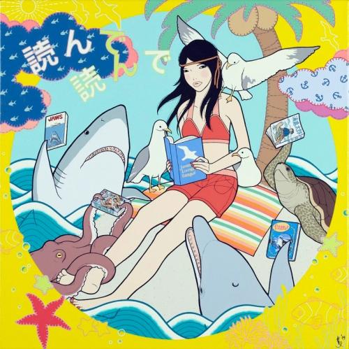 Read It to Me by Yumiko Kayukawa